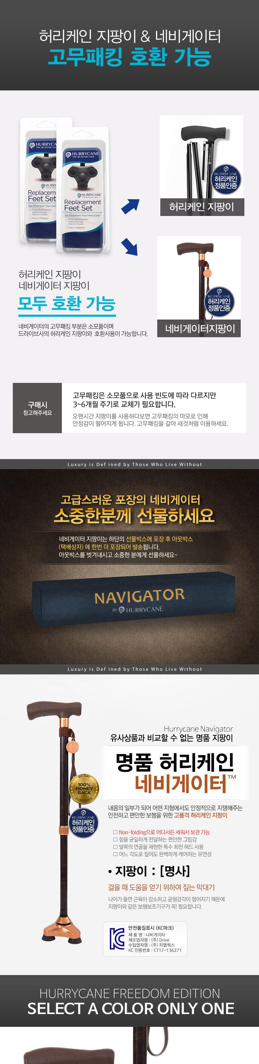 프리미엄 허리케인 네비게이터 지팡이 - 허리케인/드라이브, 179,000원, 생활잡화, 기타 잡화