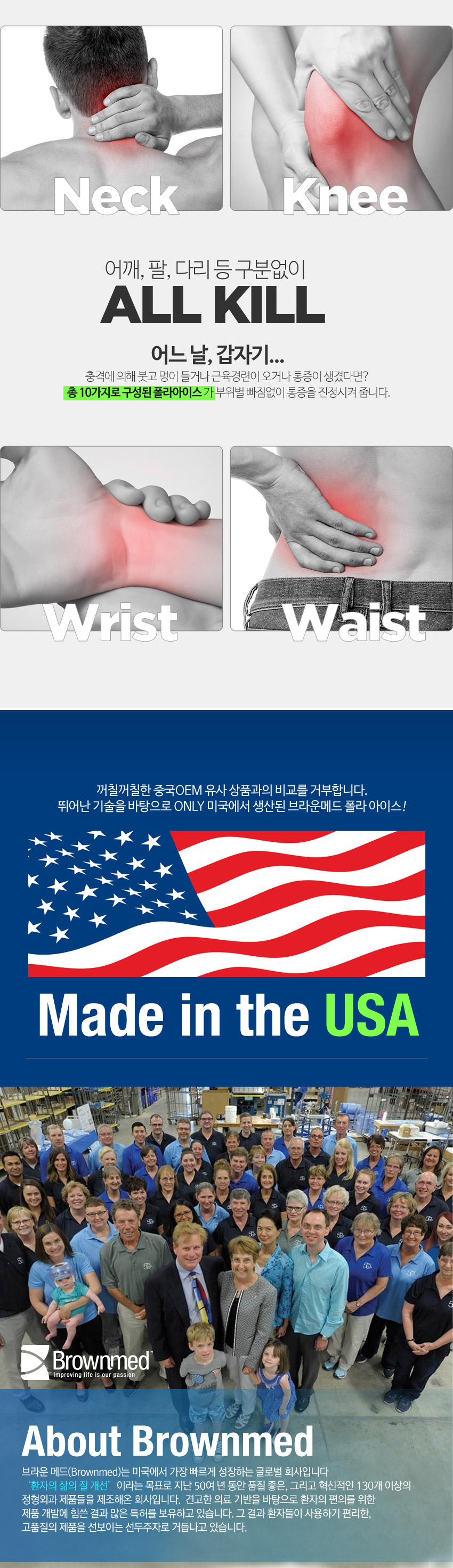 브라운메드 폴라아이스 무릎 통증 냉찜질 재활치료CPM - 폴라아이스, 67,300원, 생활잡화, 생활소모품