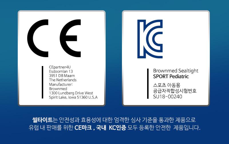 브라운메드 씰타이트 스포츠 깁스방수커버 - 씰타이트, 34,500원, 세안/목욕, 샤워소품