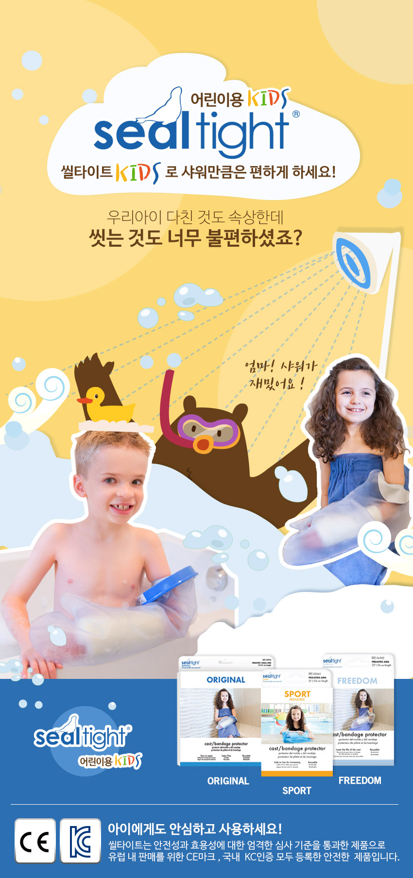 브라운메드 씰타이트 샤워/수영 아동 팔/다리 깁스방수커버 - 씰타이트, 35,900원, 세안/목욕, 샤워소품